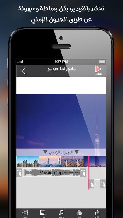 Screenshot for بانوراما فيديو محرر الفيديو نسخة انستقرام و يوتيوب in Lebanon App Store