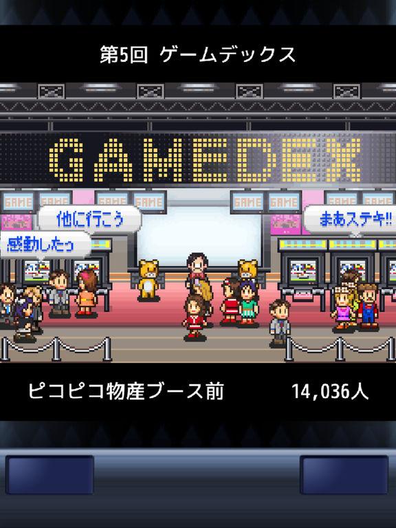 ゲーム発展国++ screenshot 8