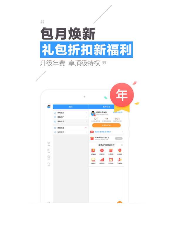 【新年版】QQ 阅读