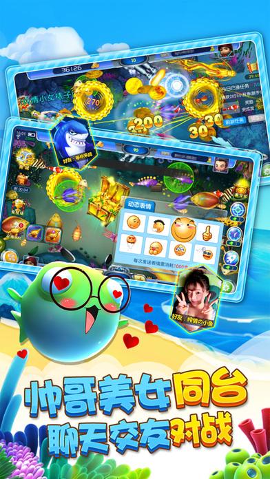 Screenshot 2 捕鱼游戏(游戏厅) — 3D最新手游!