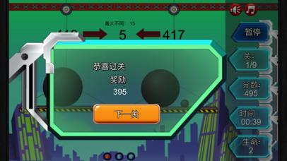 超级称重大师 screenshot 3