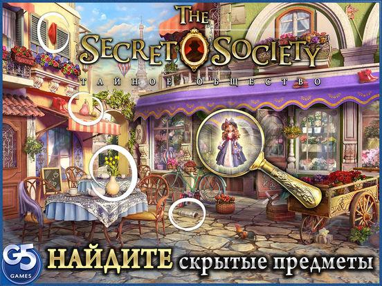 The Secret Society® - Тайное общество Скриншоты7