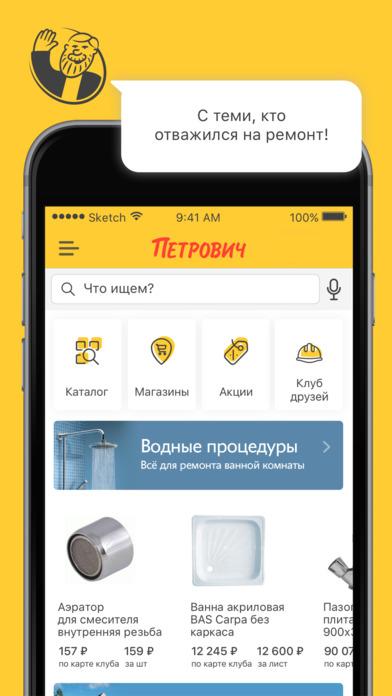 Петрович – все для стройки и ремонта