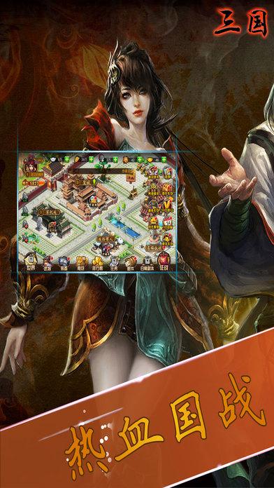 Three Kingdoms OL screenshot 1