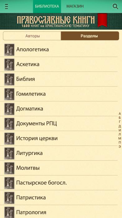 Православные Книги + Библия и Молитвослов Скриншоты4