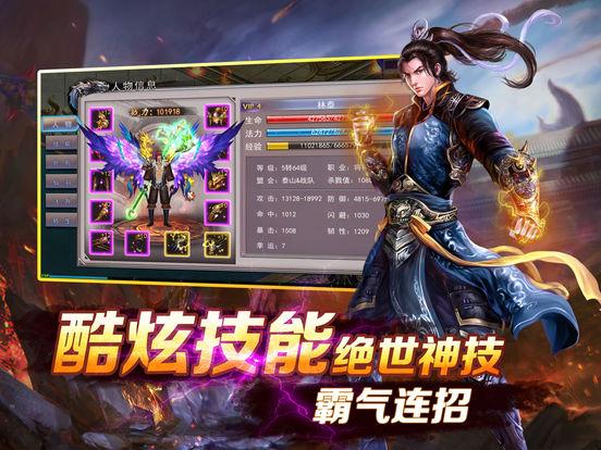 仙侠传传奇 for 仙侠手游 screenshot 7