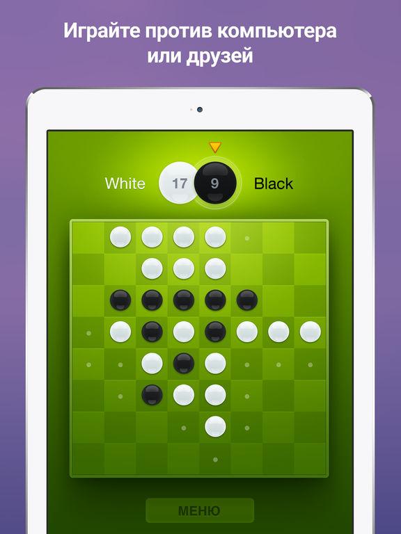 Fresh Reversi - Отелло-подобная игра Скриншоты9