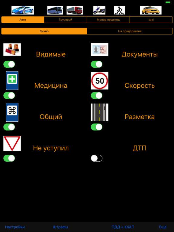 Road fines Russia - ПДД+Авто штраф 2017 Screenshots