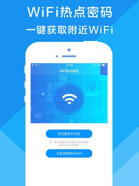WiFi密码热点-万能wifi密码查看器