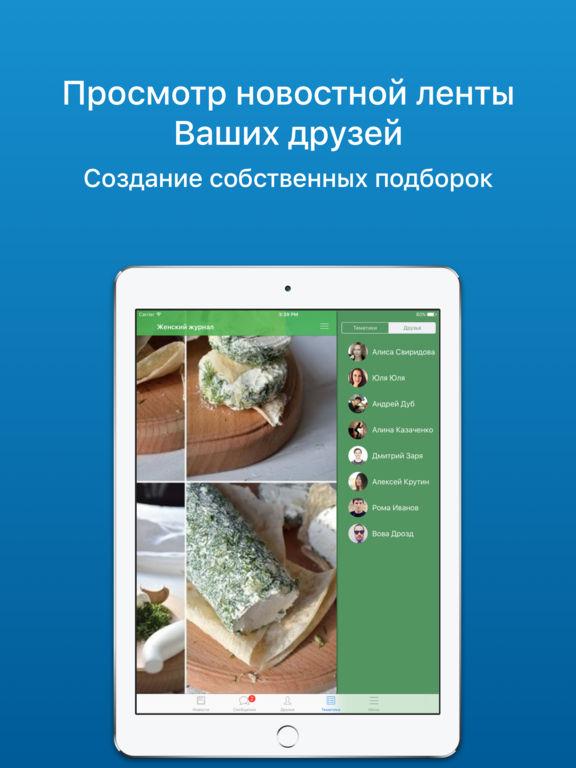 VFeed 2 - для ВКонтакте (app for VK) Скриншоты9