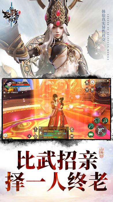 轩辕传奇游戏截图