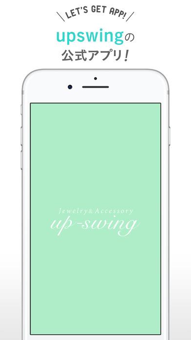 upswing【アップスイング】 screenshot