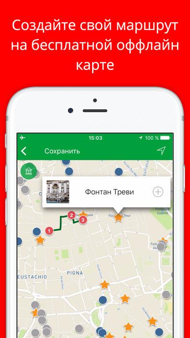 Путеводитель Мой Рим – аудиогид и карта по Риму Скриншоты6