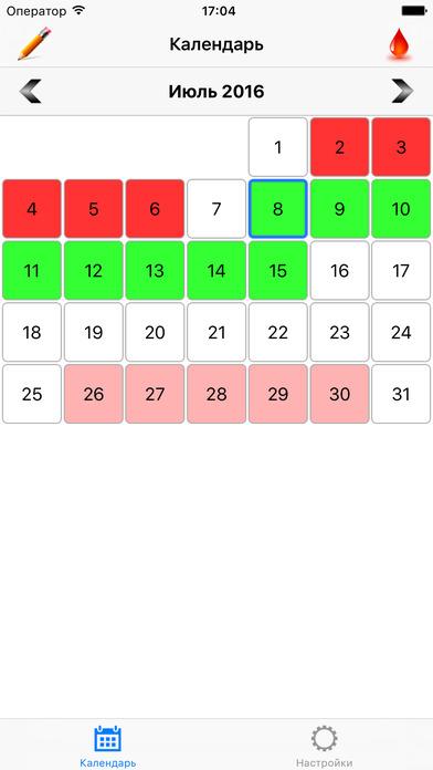 Женский менструальный календарь Скриншоты3