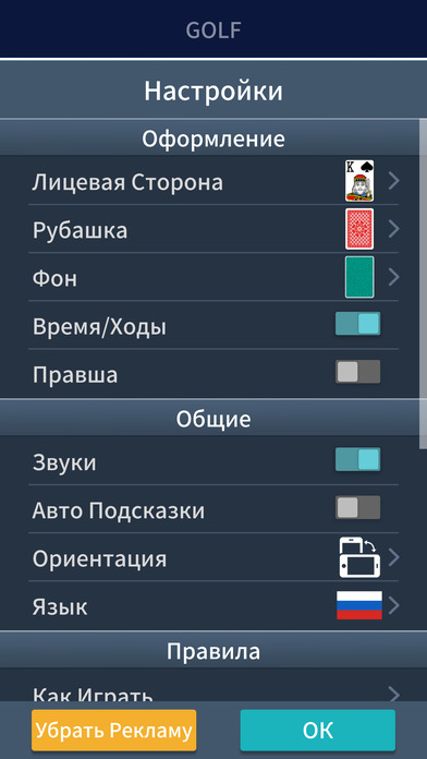 Screenshot 4 Гольф пасьянс.