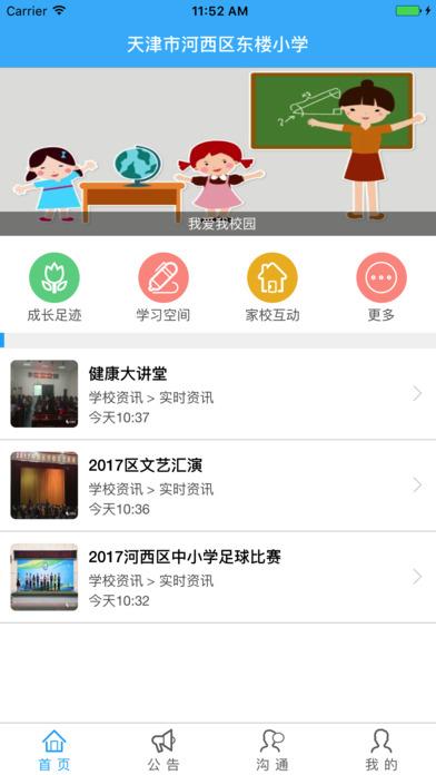 东楼小学智动校园 screenshot 1