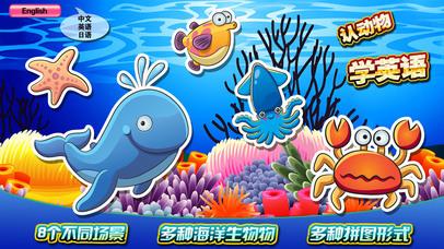 宝宝奇幻海洋世界识字拼图