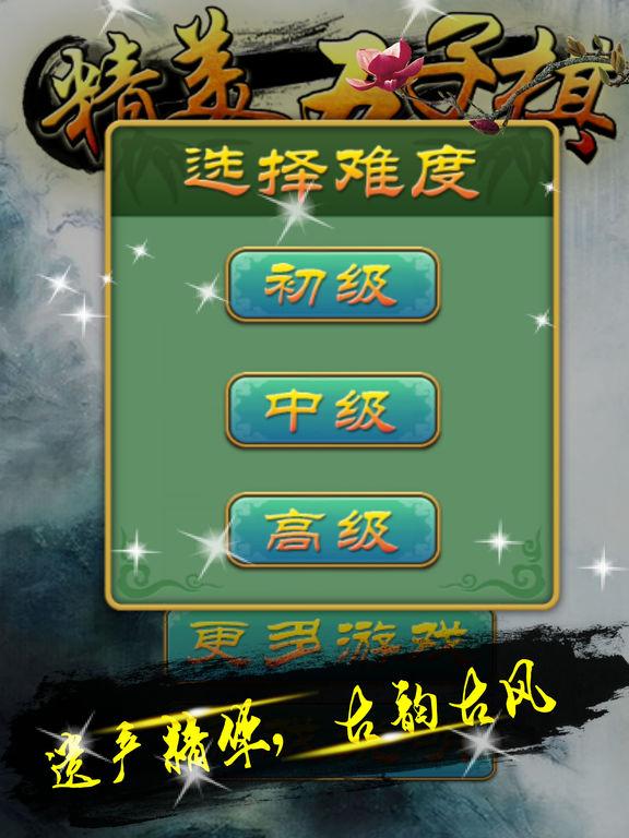 五子棋 | 快乐下棋游戏 screenshot 7