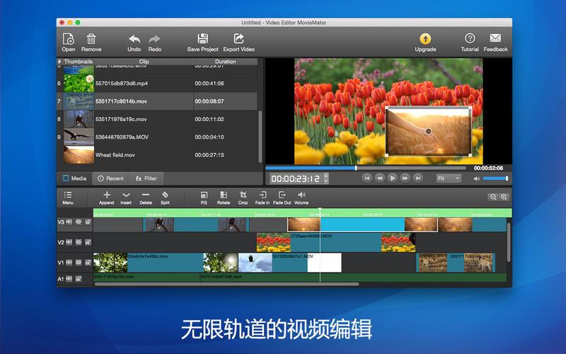 视频编辑大师 – 最强大易用的视频编辑软件