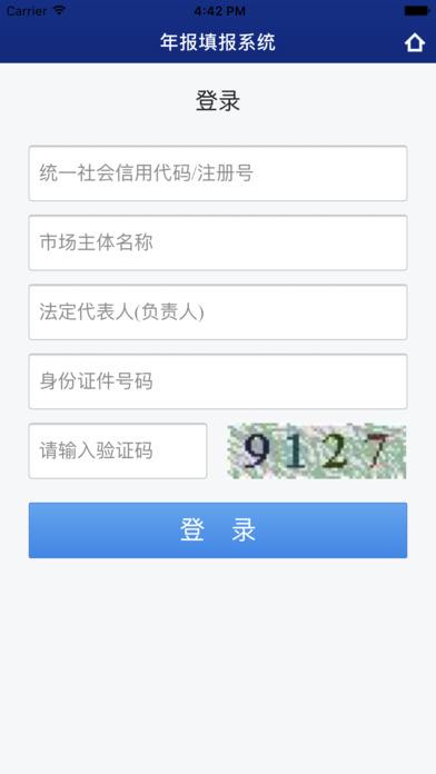 西安信用信息公示系统 screenshot 4