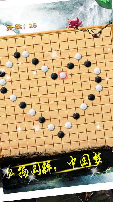 五子棋 | 快乐下棋游戏 screenshot 3