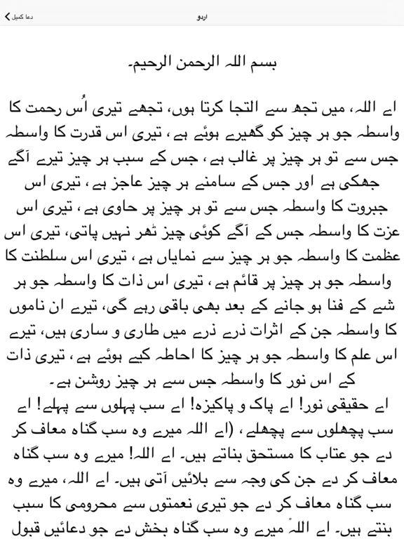 dua e kumail pdf urdu