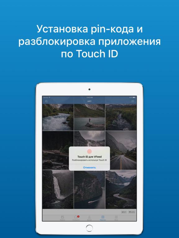 VFeed 2 - для ВКонтакте (app for VK) Скриншоты11