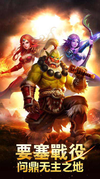部落风暴:热血联盟英雄争霸战争
