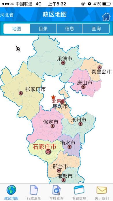 中国行政区划地图