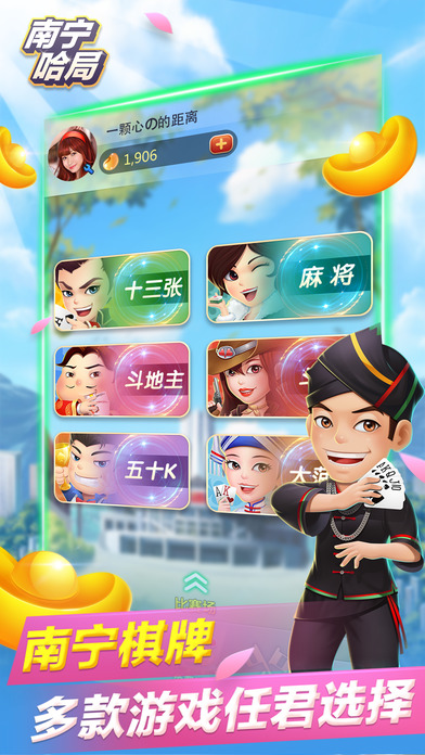 Screenshot 2 南宁哈局 — 能约局的南宁棋牌合集