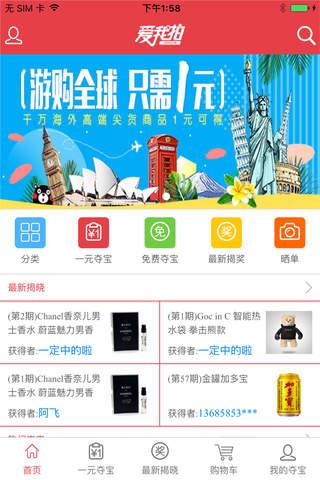 爱尚网拍 screenshot 2