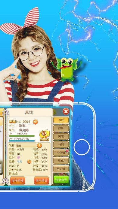 口袋怪兽手游 - 天天经典游戏! screenshot 2