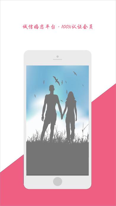 一伴-同城高品质的婚恋相亲平台 screenshot 1