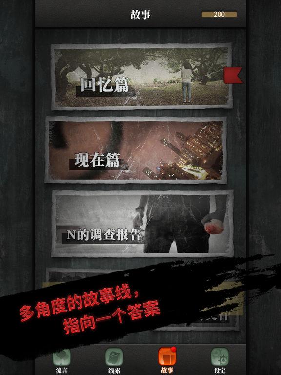 流言侦探-活着的死者 screenshot 9