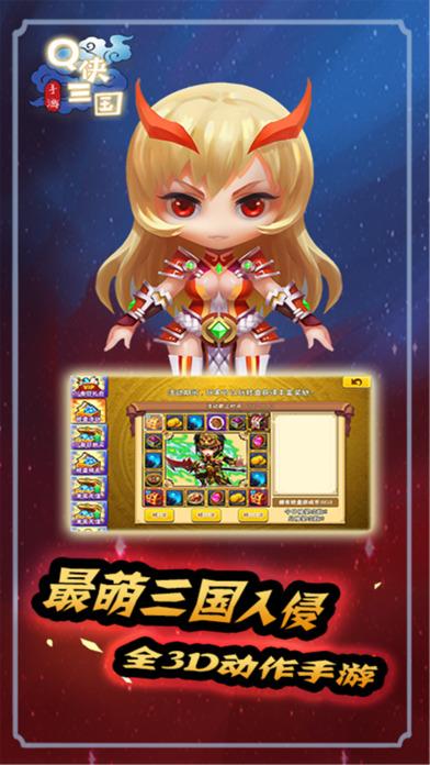 Q侠三国 screenshot 1