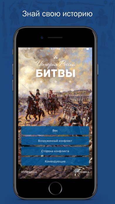 История России: Битвы (Часть 2)