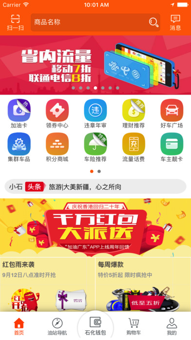 加油广东iPhone版截图1