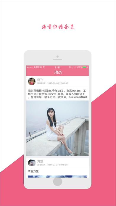 一伴-同城高品质的婚恋相亲平台 screenshot 3