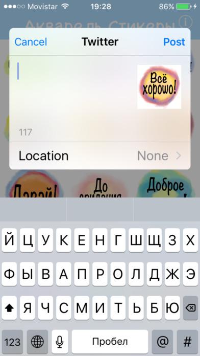 Топ Акварель Чат стикеры screenshot 4