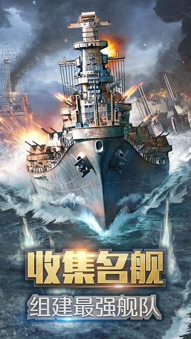 名舰军团-策略海战王者争锋!