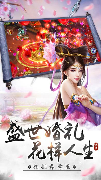 武林号令-天下英雄豪杰助你一统江湖 screenshot 2