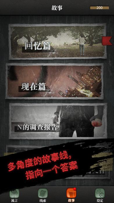 流言侦探-活着的死者 screenshot 4