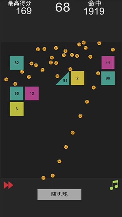 射出那个球-击破砖块 screenshot 3