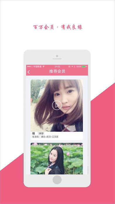 一伴-同城高品质的婚恋相亲平台 screenshot 2