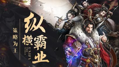 烽火战歌-实时沙盘国战经典手游 screenshot 1