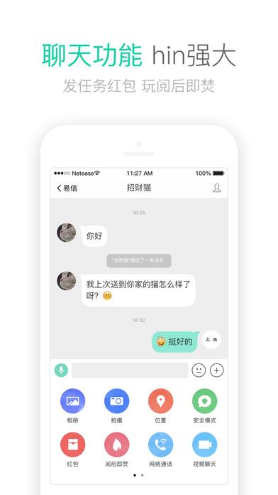 【中国电信&网易联合出品】易信