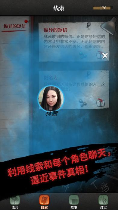 流言侦探-活着的死者 screenshot 3