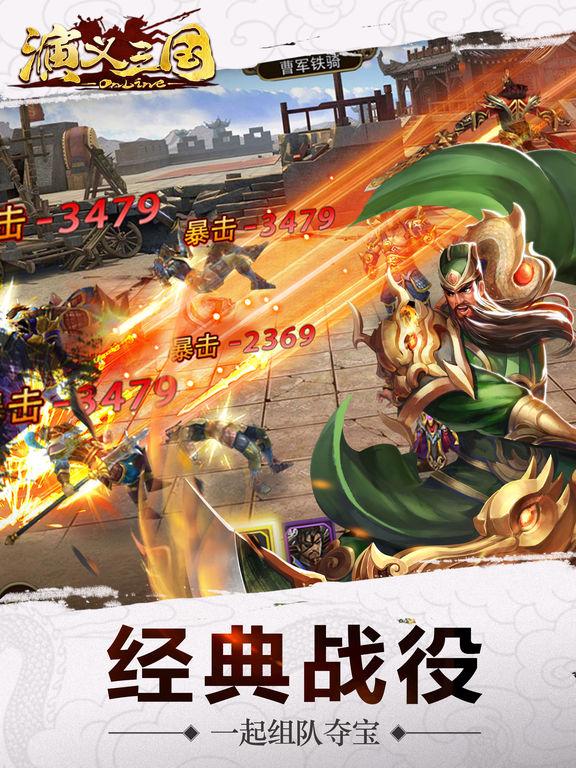 演义三国-最新热门三國志网游 screenshot 7