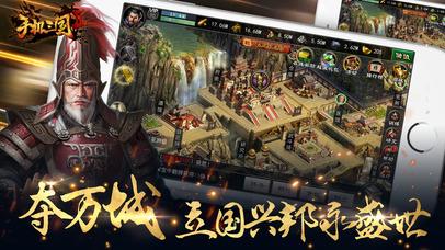 手机三国2 screenshot 3