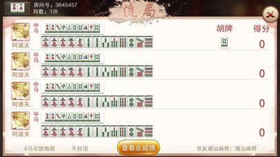 Screenshot 3 普宁客家麻将